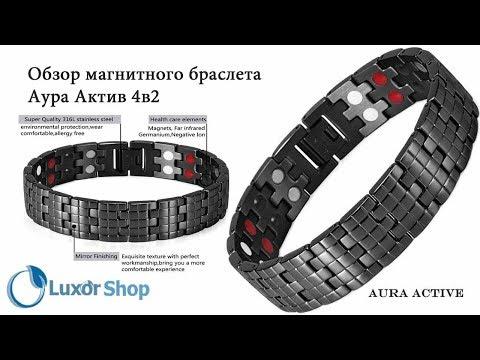 Магнитный браслет - Аура Актив 4 в 2 black от Luxor Shop