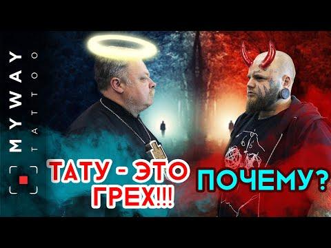 Сатанист с тату  VS Священник.  Церковь разрешает татуировки?. Priest Vs Satanist!