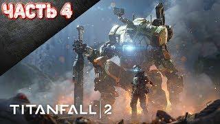 Titanfall 2 Прохождение СКАЧКИ ВО ВРЕМЕНИ. Часть 4