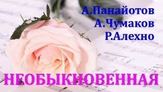А.Чумаков А.Панайотов Р.Алехно  Необыкновенная
