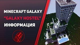 """[MCGL] Проект """"Galaxy Hostel"""""""