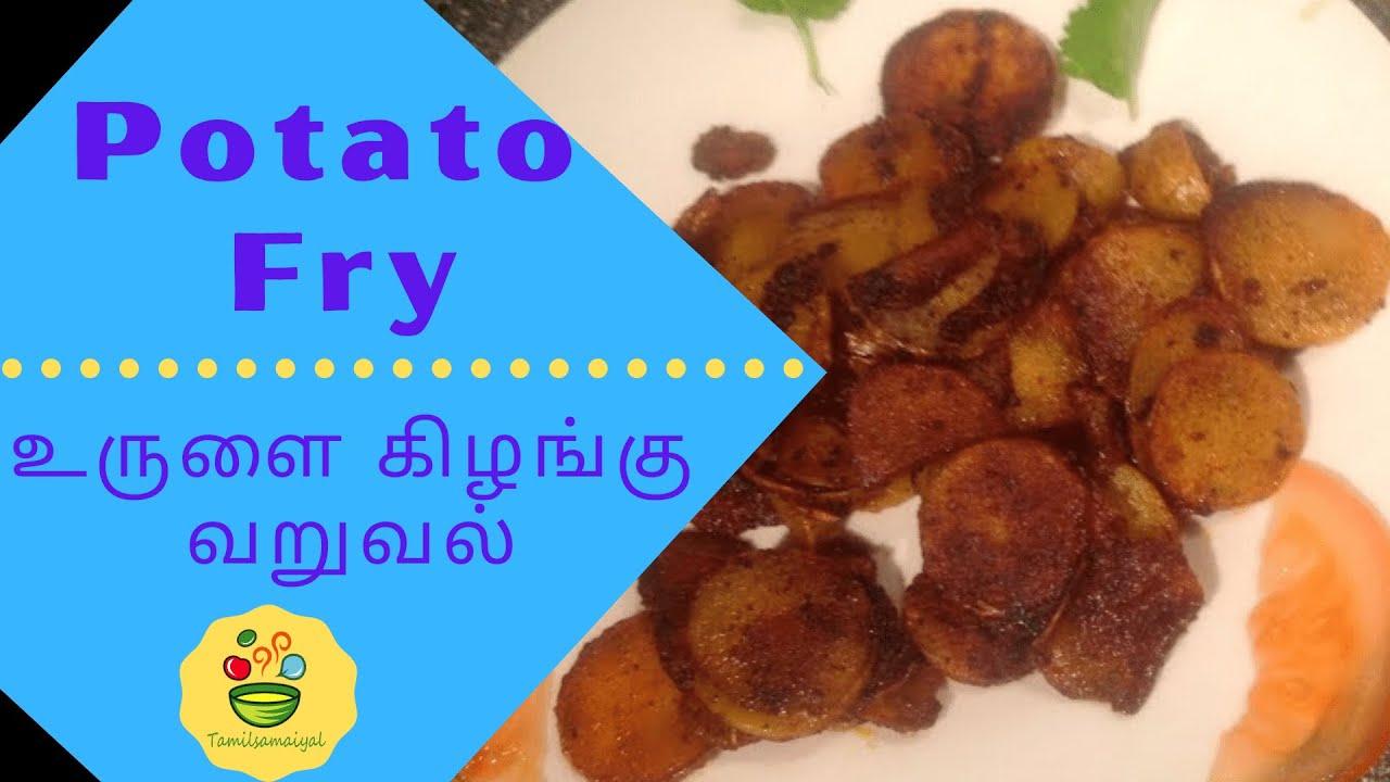 potato fry in tamil pdf
