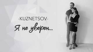 KUZNETSOV - Я не уверен...