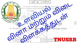 TN police exam 2018 (Psychology -உளவியல்) previous year (2012) question discussion (TNUSRB) by iGriv