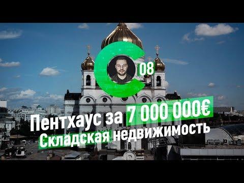 Пентхаус за 7млн евро vs 15млн рублей / Передовая складская недвижимость категории Fresh