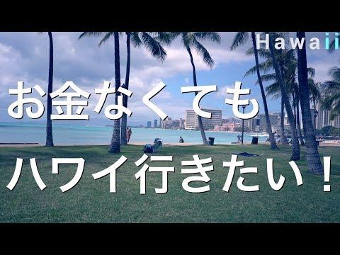 お金 が なく て も ハワイ に 行き たい