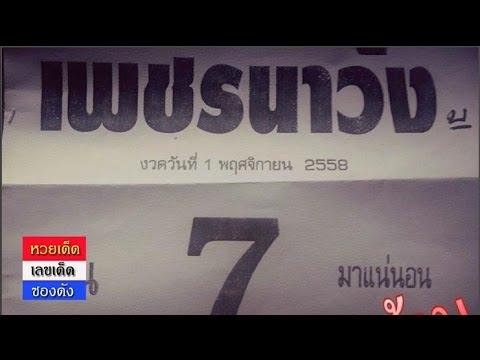 หวยซองเพชรนาวัง งวดวันที่ 1/11/58 (บน+ล่าง)