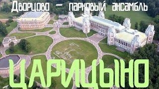 видео Царицыно: история и фото парка и усадьбы.