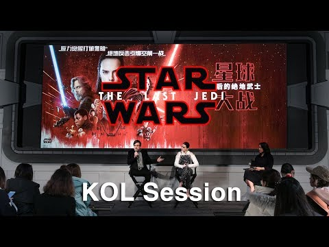 Star Wars: The Last Jedi - China Premiere Highlights | KOL Session