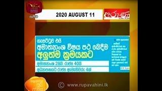 Ayubowan Suba Dawasak   Paththara   2020 - 08-11 Rupavahini Thumbnail
