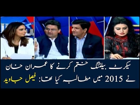 Imran Khan demanded to end Senate secret balloting in 2015: Faisal Javed