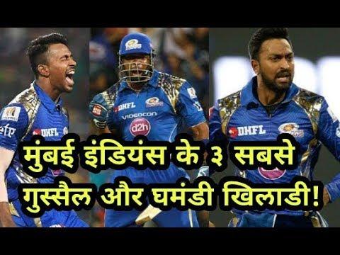 IPL 2018: Three Angry Players Of Mumbai Indians | Cricket News Today
