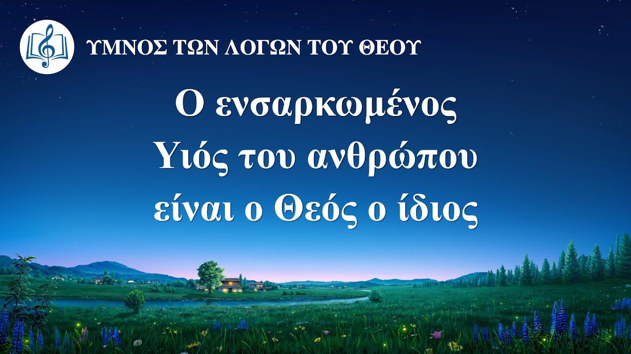 Χριστιανικά τραγούδια   Ο ενσαρκωμένος Υιός του ανθρώπου είναι ο Θεός ο ίδιος