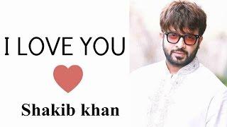 Bangla New Movie I Love You Shakib Khan | ছবির গল্প শুনলে চমকে উঠবেন | শাকিব খান Latest News