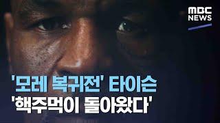 '모레 복귀전' 타이슨 '핵주먹이 돌아왔다' (2020.11.27/뉴스데스크/MBC)