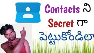 How to hide Contacts on android phone in Telugu || secret settings on android