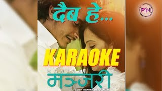 DAIBA HEY || NEPALI MOVIE MANJARI || KARAOKE SONG || MUSIC TRACK