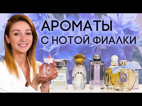 ДУХИ С ФИАЛКОЙ ☆ ПОДБОРКА АРОМАТОВ С ФИАЛКОЙ ОТ ДУХИ.РФ