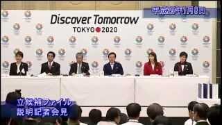 2020オリンピック・パラリンピック 立候補ファイル説明記者会見