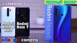 Redmi Note 8 полный обзор спорного смартфона в сравнении с Redmi Note 7 и Redmi Note 8 Pro [4K]