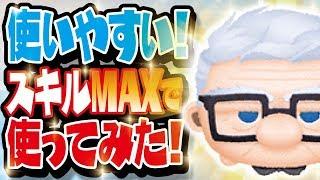 【ツムツム】連打??とにかく使いやすい!カールじいさん スキルレベル6(スキルMAX)初見プレイ!【Seiji@きたくぶ】