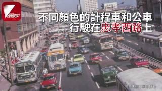回不去的樸實年代 從老照片發現台北不一樣的美