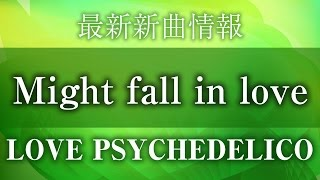 LOVE PSYCHEDELICO、新曲「Might fall in love」MV公開 結成20年となるL...