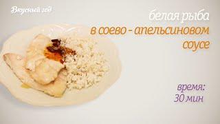 Рыба в соево-апельсиновом соусе: рецепт от BORK и Анны Людковской