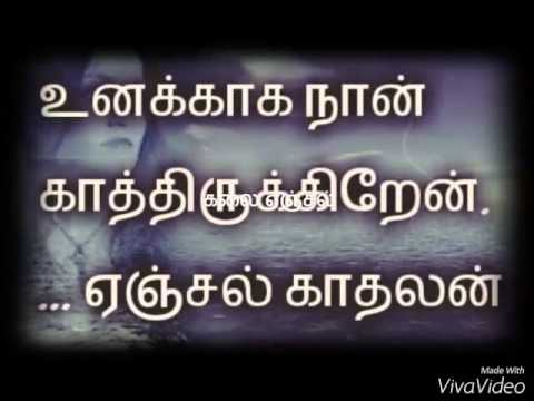 Love Sad Song Tamil Pain Of Heart