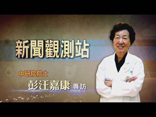 【新聞觀測站】台灣癌症之母 中研院士彭汪嘉康專訪 2021.2.27