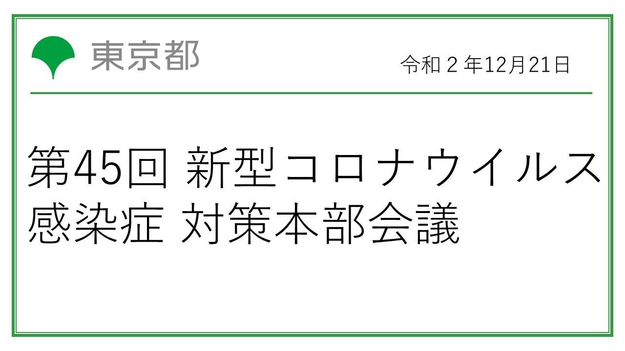 コロナ 都 新型 東京