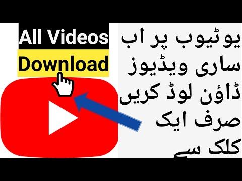 How To Download All Videos In One Click