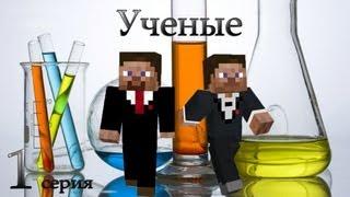 Сериал Minecraft- Ученые ч.1-катастрофа