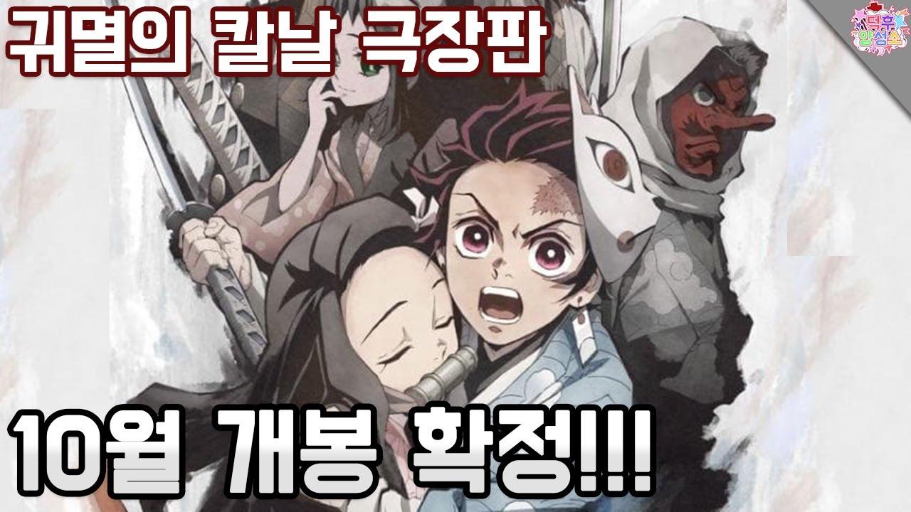 귀멸의 칼날 새로운 극장판 공개!!!!