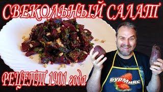 Русская кухня: Свекла с оливковым соусом, рецепт 1901 года