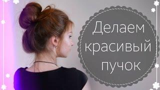 видео Как сделать красивый пучок из волос