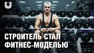 История строителя, который стал фитнес-моделью