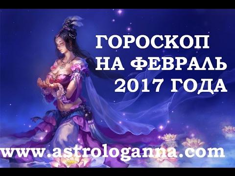 ГОРОСКОП НА ФЕВРАЛЬ 2017 ГОДА ДЛЯ ВСЕХ ЗНАКОВ ЗОДИАКА ОТ АННЫ ФАЛИЛЕЕВОЙ