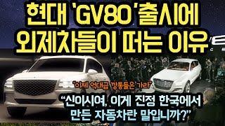 """현대 GV80 출시에 외제차들이 떨고 있는 이유 """"억대급 깡통 SUV들을 한국산 최첨단SUV가 밀어낸다"""""""
