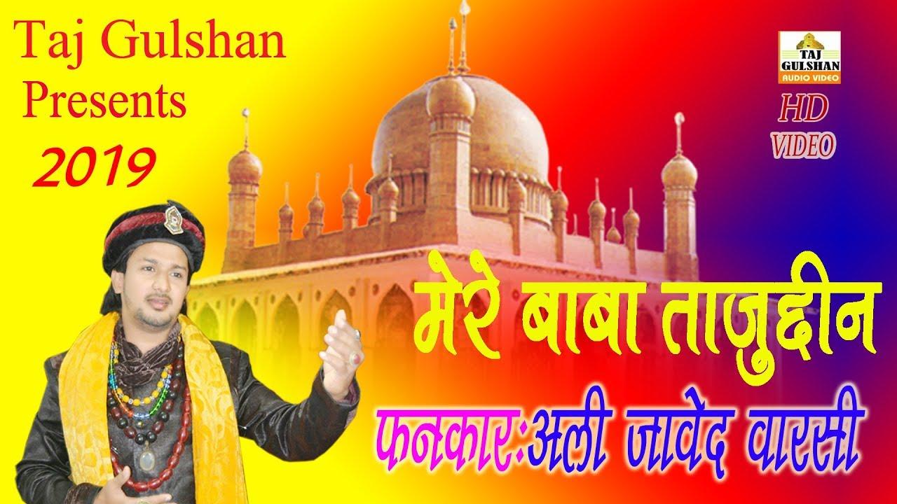 MERE BABA TAJUDDIN || Birthday Celebration on 27 January 2019 || Singar Ali  Jawed Warsi