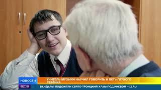 Чудеса музыки: глухой мальчик научился петь благодаря 81-летнему учителю в Новосибирске