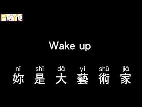 Jolin Tsai - The Great Artist (Audio)
