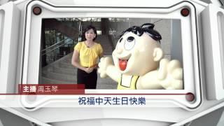 中天電視20歲生日快樂 周玉琴主播