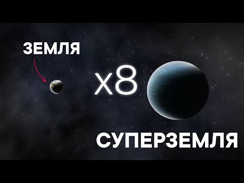 Как обнаружили СУПЕРЗЕМЛЮ?! Астроном на QWERTY