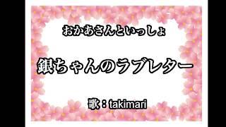 NHK 「おかあさんといっしょ」より 作詞:俵万智 作曲:福田和禾子.