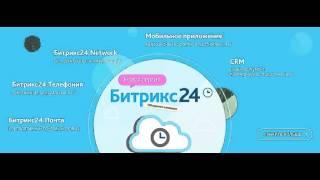 видео Крупные корпоративные внедрения Битрикс24
