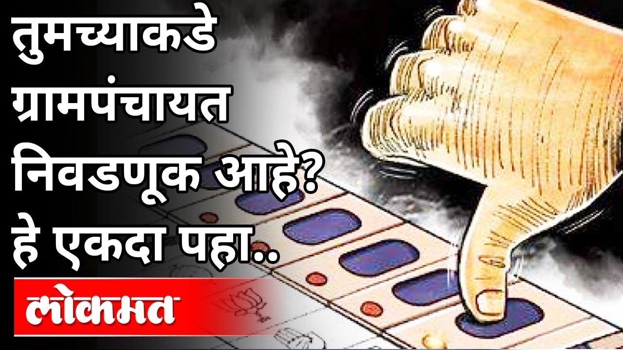 तुमच्याकडे ग्रामपंचायत निवडणूक आहे का? Gram Panchayat Election 2021   Sarpanch   Maharashtra News