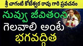 Bhagavadgita in Telugu Part 3 Sri Chaganti Koteswara Rao Pravachanam latest