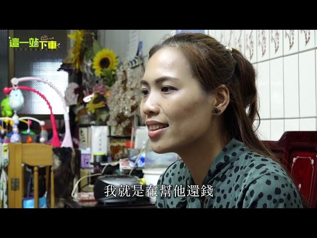 【這一站下車】Ep:50潭子車站 遇見創業美容師 將苦難化為人生祝福