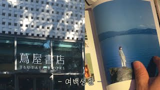 도쿄의 주말 | 온천, 츠타야 티사이트(TSUTAYA …